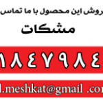 فروش اینترنتی عمده پودر صدف معدنی گلستان